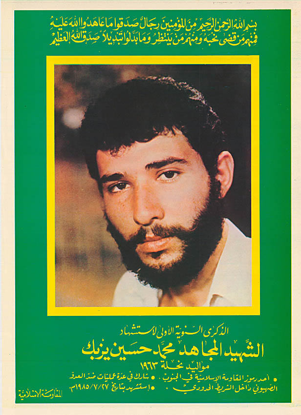 Signs Of Conflict Archive Posters Hizbullah Islamic Resistance The First Annual Commemoration Of The Martyrdom Of The Martyr Fighter Muhammad Hussein Yazbek